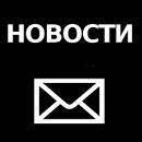 podpiska-news