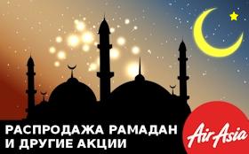 ramadan-sale