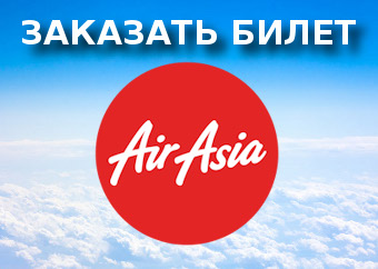 купить билет airasia