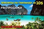 thailand-bilety5