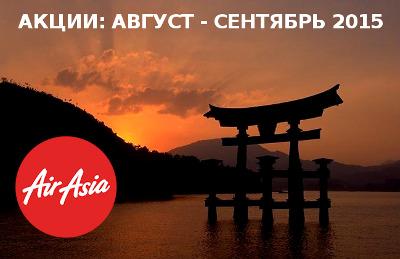 jp-airasia-8-9-2