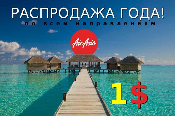 rasprodazha-airasia3
