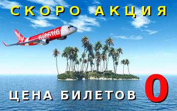 airasia акция