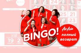 bingo-vozvrat