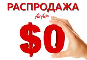 airasia zero