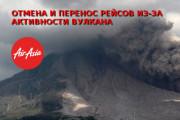 airasia-flights-bali-volcano