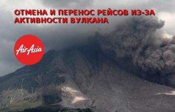 Отмена рейсов AirAsia, вулкан на Бали