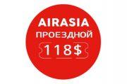 проездной AirAsia