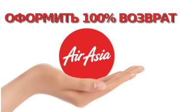 AirAsia возврат 100%, оформить любой вид возврата